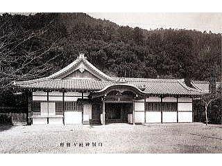 竣工当時の社務所